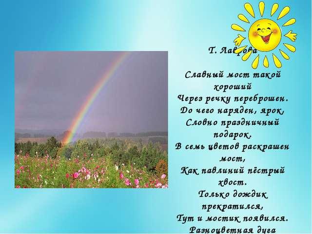 Стих про мост для детей