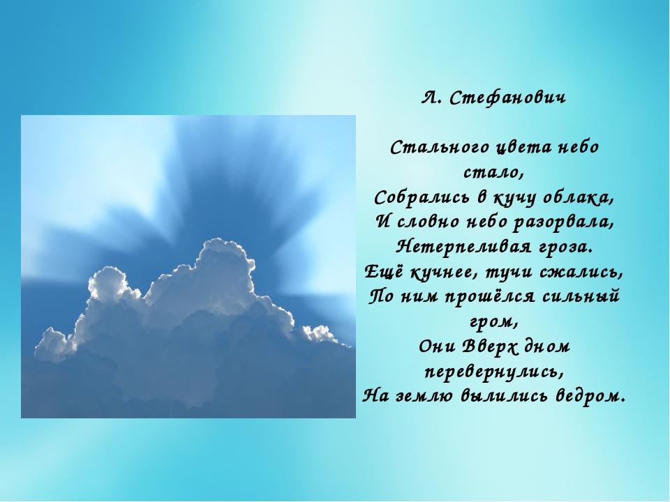 Л. Стефанович Стального цвета небо стало, Собрались в кучу облака, И словно н...