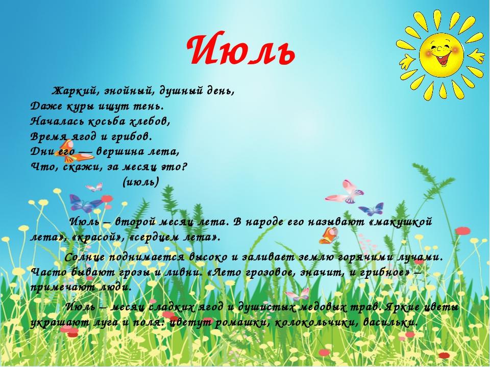 Июль Жаркий, знойный, душный день, Даже куры ищут тень. Началась косьба хле...