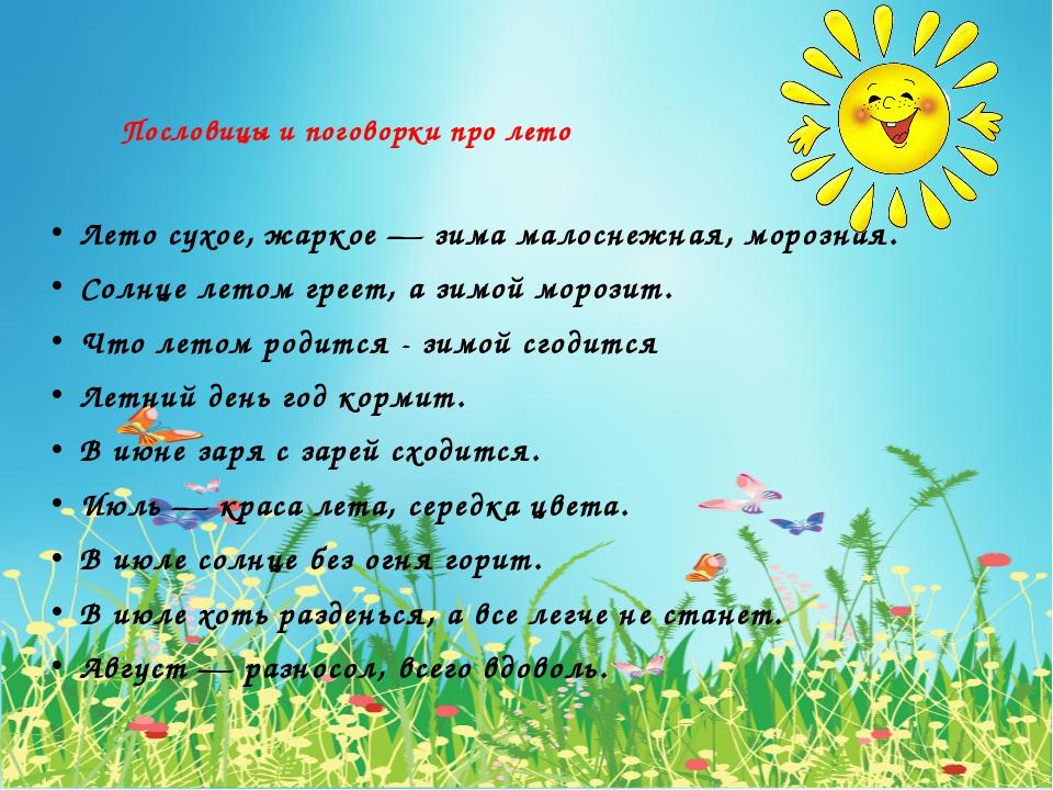 Пословицы и поговорки про лето Лето сухое, жаркое — зима малоснежная, морозн...