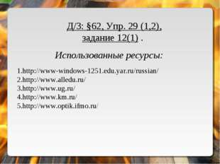 Д/З: §62, Упр. 29 (1,2), задание 12(1) . 1.http://www-windows-1251.edu.yar.ru