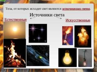 Источники света Искусственные Естественные Тела, от которых исходит свет явля