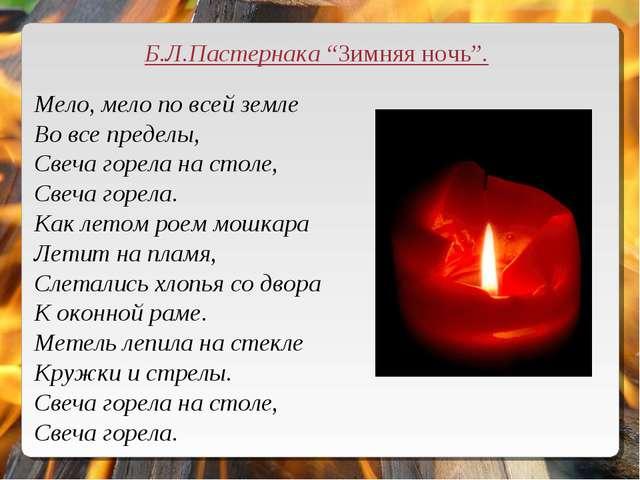 Мело, мело по всей земле Во все пределы, Свеча горела на столе, Свеча горела....