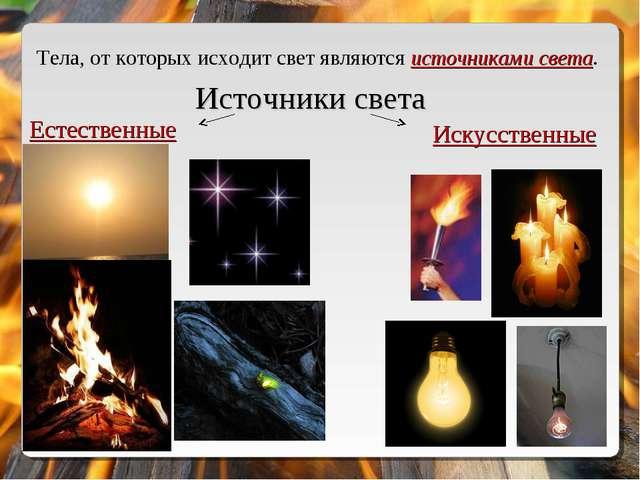 Источники света Искусственные Естественные Тела, от которых исходит свет явля...