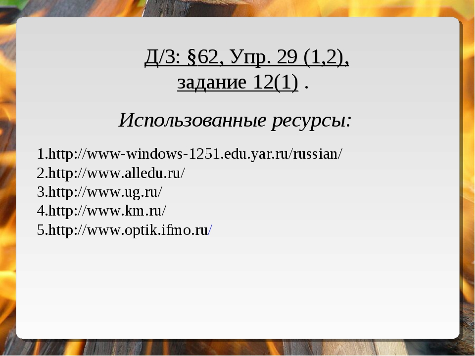 Д/З: §62, Упр. 29 (1,2), задание 12(1) . 1.http://www-windows-1251.edu.yar.ru...