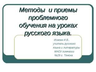 Методы и приемы проблемного обучения на уроках русского языка. Исаева И.В., у