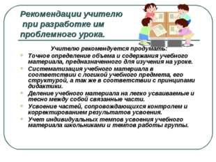 Рекомендации учителю при разработке им проблемного урока. Учителю рекомендует