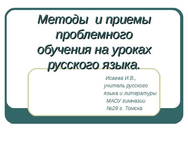 Методы и приемы проблемного обучения на уроках русского языка. Исаева И.В., у...