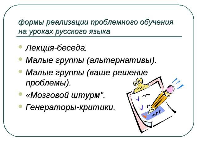 формы реализации проблемного обучения на уроках русского языка Лекция-беседа....