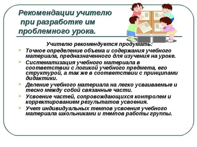 Рекомендации учителю при разработке им проблемного урока. Учителю рекомендует...