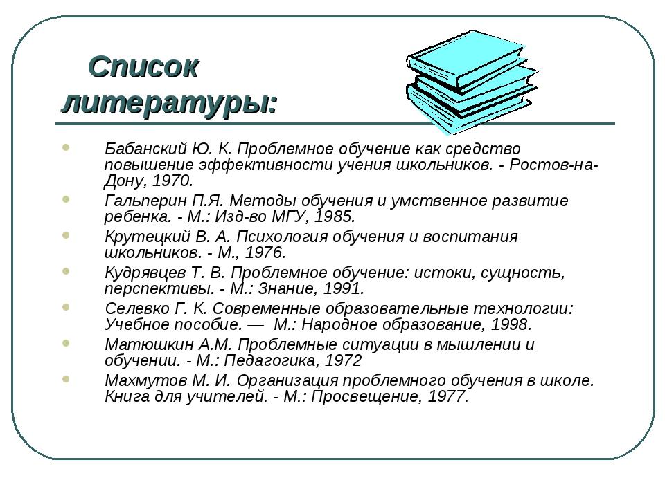 Список литературы: Бабанский Ю. К. Проблемное обучение как средство повышени...