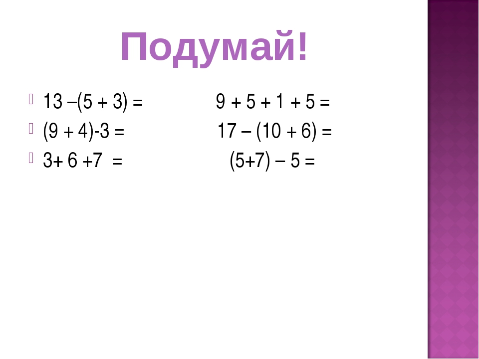 13 –(5 + 3) = 9 + 5 + 1 + 5 = (9 + 4)-3 = 17 – (10 + 6) = 3+ 6 +7 = (5+7) – 5...