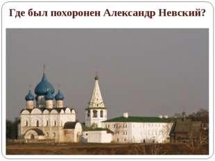 Где был похоронен Александр Невский?