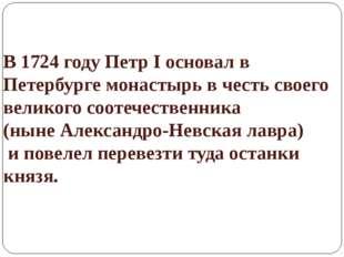 В 1724 году Петр I основал в Петербурге монастырь в честь своего великого соо