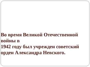 Во время Великой Отечественной войны в 1942 году был учрежден советский орден