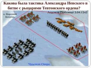 Какова была тактика Александра Невского в битве с рыцарями Тевтонского ордена?