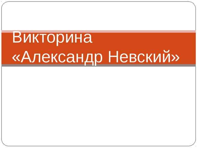 Викторина «Александр Невский»