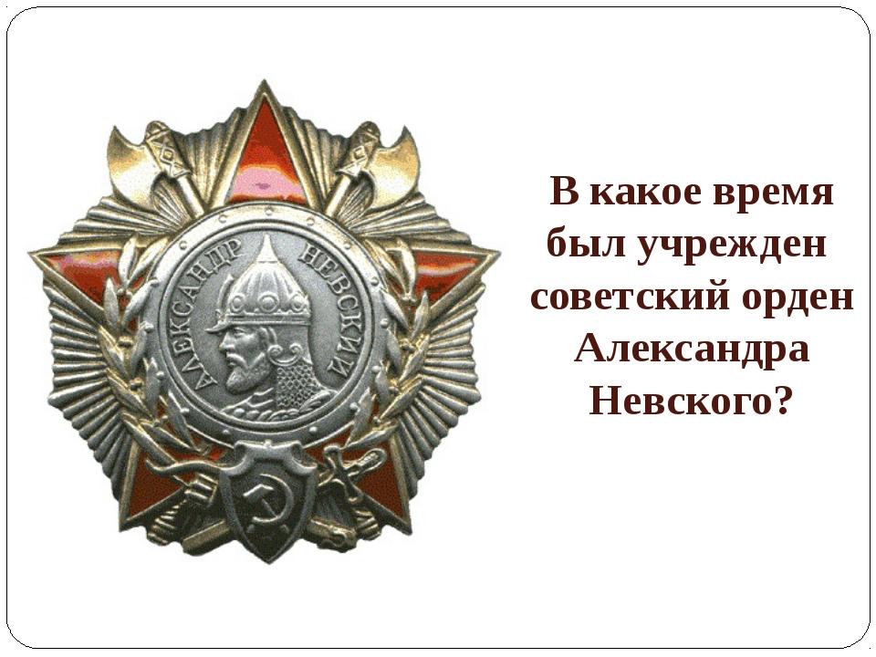 В какое время был учрежден советский орден Александра Невского?