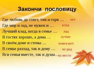 Закончи пословицу Где любовь да совет, там и горя … Где мир и лад, не нужен и
