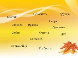 Уют Спокойствие Вражда Здоровье Болезнь Любовь Ненависть Добро Счастье Ссора