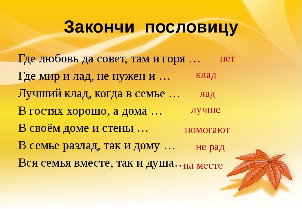 Закончи пословицу Где любовь да совет, там и горя … Где мир и лад, не нужен и...