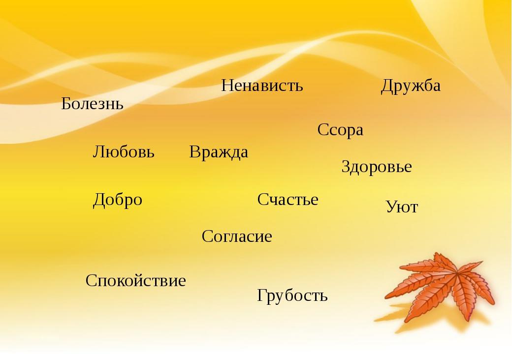 Уют Спокойствие Вражда Здоровье Болезнь Любовь Ненависть Добро Счастье Ссора...