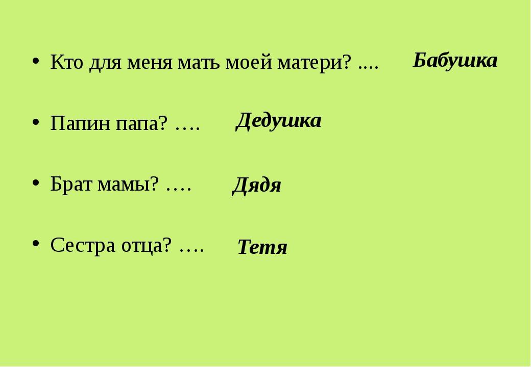Кто для меня мать моей матери? .... Папин папа? …. Брат мамы? …. Сестра отца?...