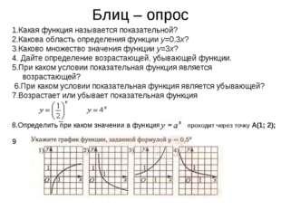 Блиц – опрос 1.Какая функция называется показательной? 2.Какова область опред
