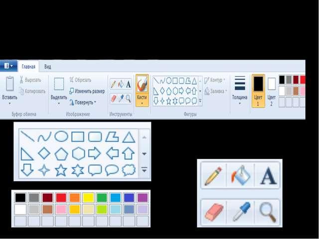 графический редактор Paint