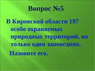 В Кировской области 197 особо охраняемых природных территорий, но только один