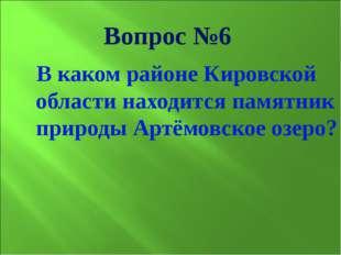 В каком районе Кировской области находится памятник природы Артёмовское озер
