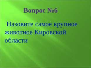 Назовите самое крупное животное Кировской области Вопрос №6
