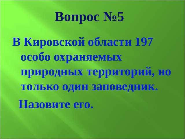 В Кировской области 197 особо охраняемых природных территорий, но только один...