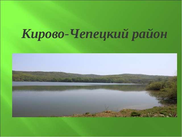 Кирово-Чепецкий район