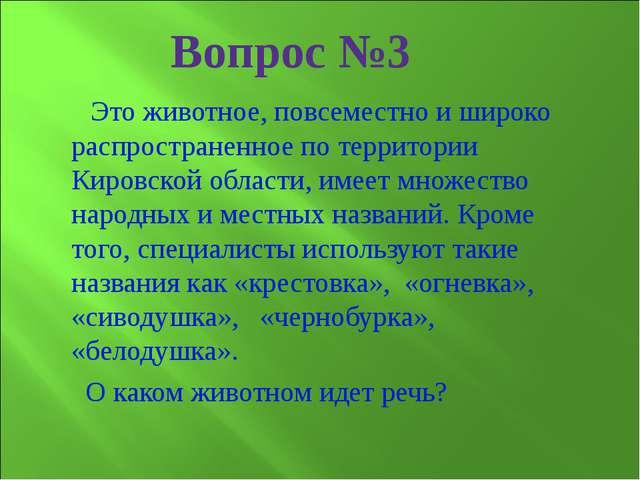 Это животное, повсеместно и широко распространенное по территории Кировской...