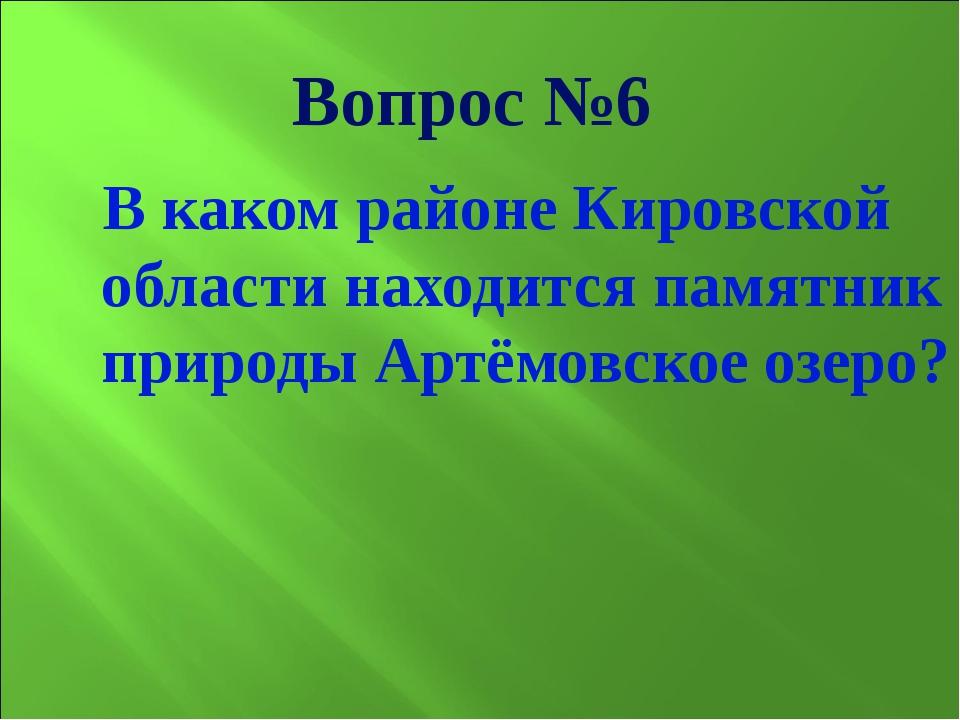 В каком районе Кировской области находится памятник природы Артёмовское озер...