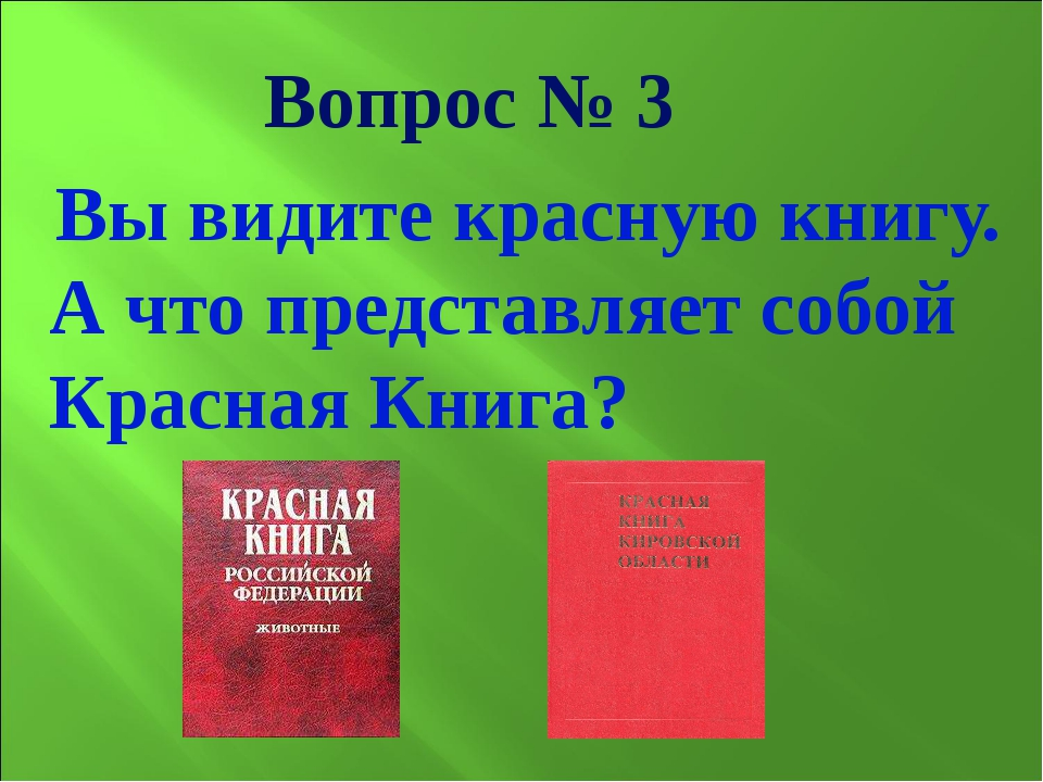 Вы видите красную книгу. А что представляет собой Красная Книга? Вопрос № 3
