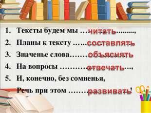 Тексты будем мы ……………........, Планы к тексту .….………………., Значенье слова……………