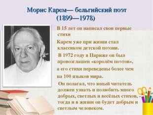 Морис Карем— бельгийский поэт (1899—1978) В 15 лет он написал свои первые ст