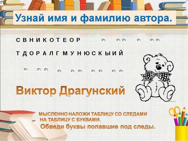 СВНИКОТЕОР  ТДОРАЛГМУНЮСКЫИЙ