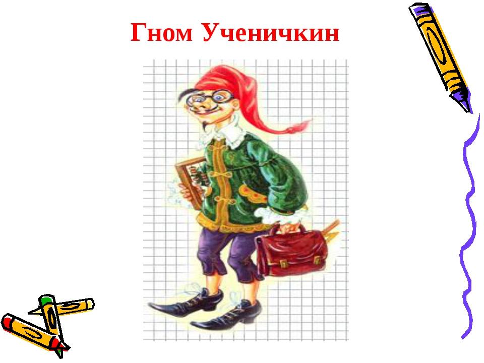 Гном Ученичкин
