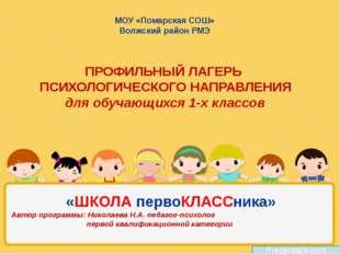 «ШКОЛА первоКЛАССника» Автор программы: Николаева Н.А. педагог-психолог перв