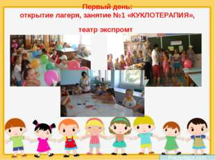 Первый день: открытие лагеря, занятие №1 «КУКЛОТЕРАПИЯ», театр экспромт Preze