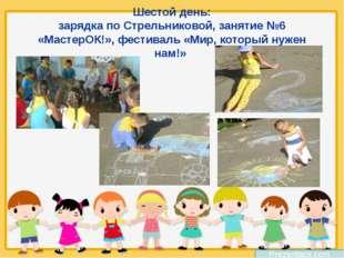 Шестой день: зарядка по Стрельниковой, занятие №6 «МастерОК!», фестиваль «Мир