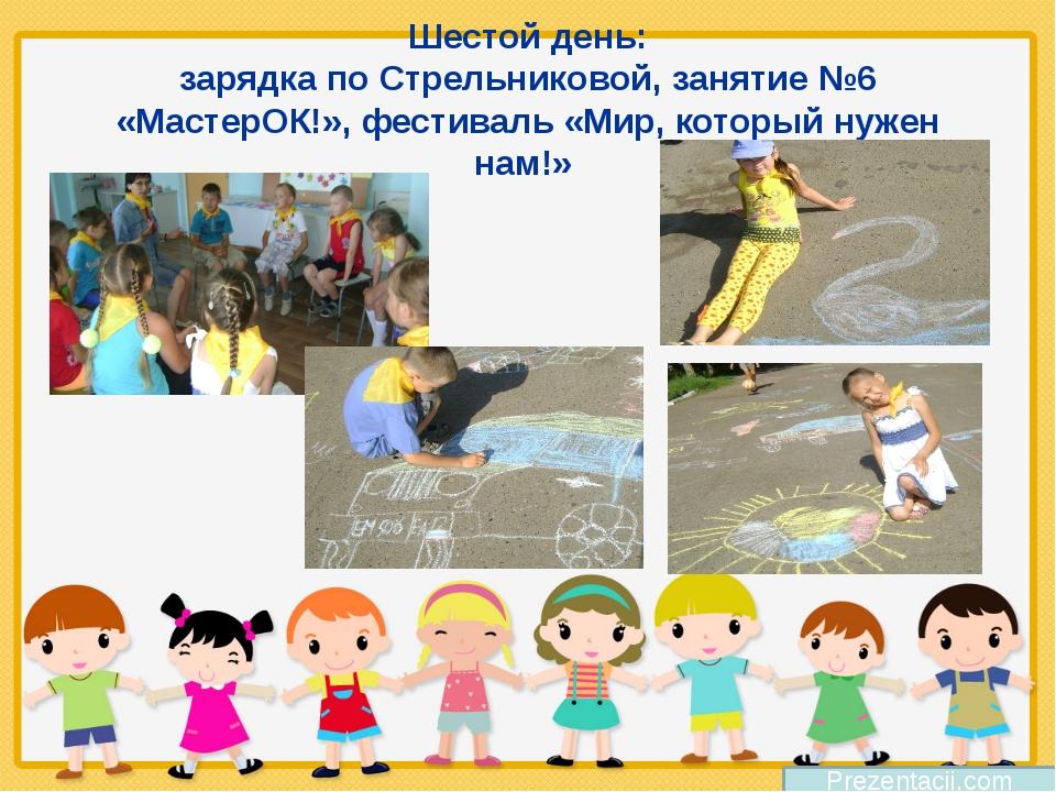 Шестой день: зарядка по Стрельниковой, занятие №6 «МастерОК!», фестиваль «Мир...