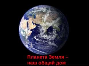 Что означают слова «Земля» и «земля»?