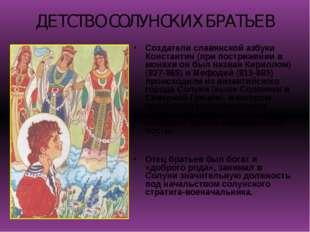 ДЕТСТВО СОЛУНСКИХ БРАТЬЕВ Создатели славянской азбуки Константин (при постриж
