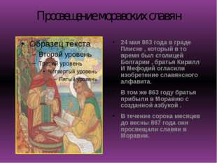 Просвещение моравских славян 24 мая 863 года в граде Плиске , который в то вр