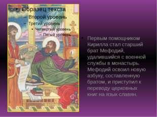 Первым помощником Кирилла стал старший брат Мефодий, удалившийся с военной сл