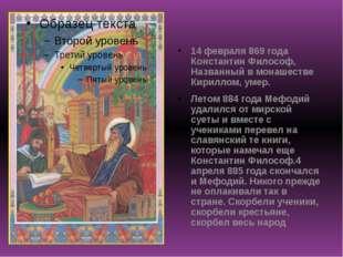 14 февраля 869 года Константин Философ, Названный в монашестве Кириллом, уме